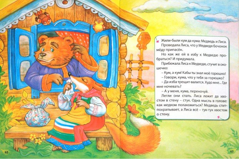 Иллюстрация 1 из 34 для Сказки Лисицы-Хитрицы. 10 сказок малышам | Лабиринт - книги. Источник: Лабиринт