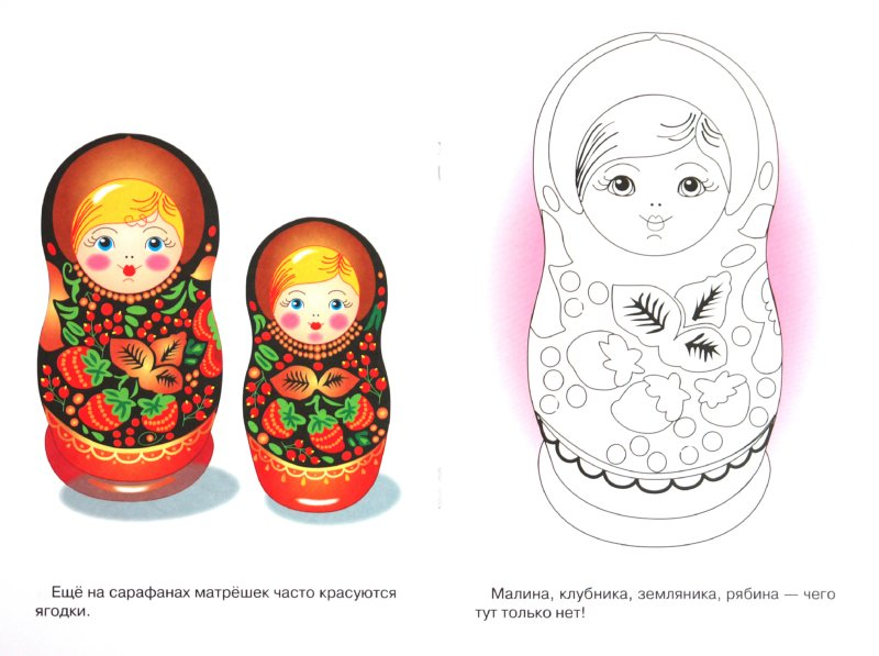 Иллюстрация 1 из 14 для Раскраска. Матрешки | Лабиринт - книги. Источник: Лабиринт