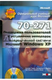 MOAC (70-271) Поддержка пользователей Windows XP (+CDpc)
