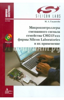 Микроконтроллеры смешанного сигнала C8051Fxxx фирмы Silicon Laboratories и их применение (+CD)