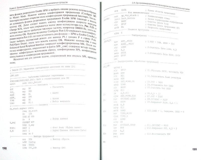 Иллюстрация 1 из 5 для Микроконтроллеры смешанного сигнала C8051Fxxx фирмы Silicon Laboratories и их применение (+CD) - Михаил Гладштейн | Лабиринт - книги. Источник: Лабиринт