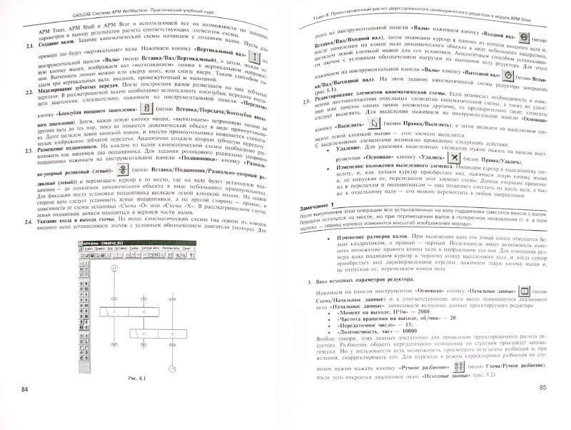 Иллюстрация 1 из 8 для Практический учебный курс. CAD/CAE система AРM WinMachine - А. Замрий   Лабиринт - книги. Источник: Лабиринт