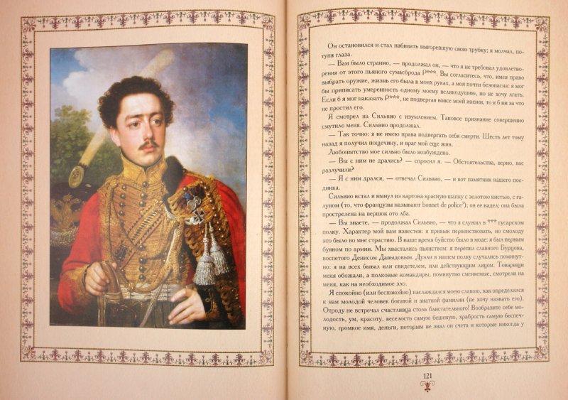 Иллюстрация 1 из 16 для Капитанская дочка - Александр Пушкин | Лабиринт - книги. Источник: Лабиринт