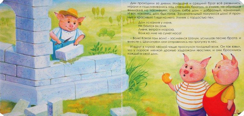 Иллюстрация 1 из 18 для Три поросенка | Лабиринт - книги. Источник: Лабиринт