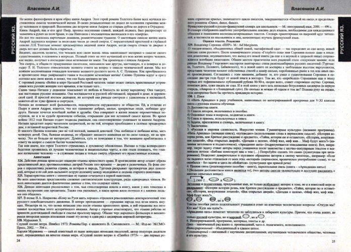 Иллюстрация 1 из 25 для Все домашние работы за 11 класс: Учебно-методическое пособие - Ивашова, Максимова, Воронцова | Лабиринт - книги. Источник: Лабиринт