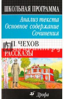 А.П.Чехов. Рассказы. Анализ текста. Основное содержание. Сочинения