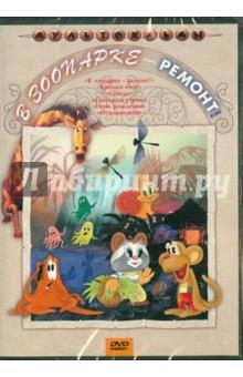 В зоопарке - ремонт! (DVD) в зоопарке ремонт dvd