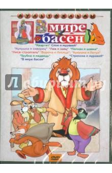 Сборник мультфильмов В мире басен (DVD) в зоопарке ремонт сборник мультфильмов