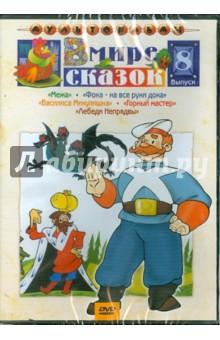 В мире сказок. Выпуск 8 (DVD) в мире сказок выпуск 2 dvd