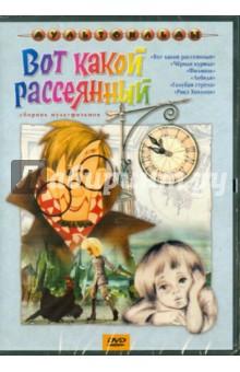 """Сборник мультфильмов """"Вот какой рассеянный"""" (DVD)"""