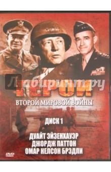 Герои Второй Мировой Войны. Диск 1. Генерал Эйзенхауэр. Джордж Патон. Омар Нелсон Брэдли (DVD)