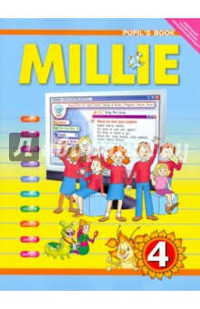 Английский язык: Милли / Millie. Учебник для  4 класса. ФГОС