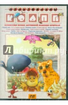 КОАПП. Сборник мультфильмов (DVD)