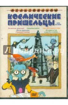 Космические пришельцы. Сборник мультфильмов (DVD)