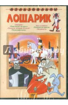 Лошарик. Сборник мультфильмов (DVD) чиполлино заколдованный мальчик сборник мультфильмов 3 dvd полная реставрация звука и изображения