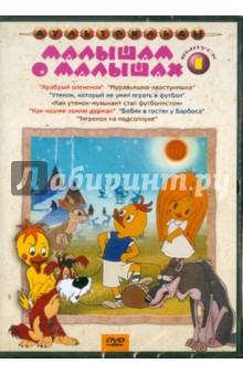 Малышам о малышах. Выпуск 1 (DVD) как землю в морфале в скайриме