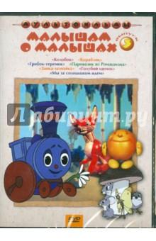 Малышам о малышах. Выпуск 3 (DVD) чиполлино заколдованный мальчик сборник мультфильмов 3 dvd полная реставрация звука и изображения