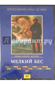 Мелкий бес (DVD)