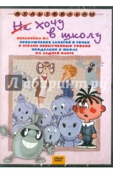Сборник мультфильмов Не хочу в школу (DVD) хочу квартиры в девяткино