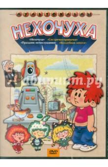 Нехочуха (сборник мультфильмов) (DVD)