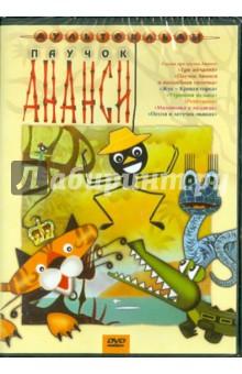 Паучок Ананси. Сборник мультфильмов (DVD)