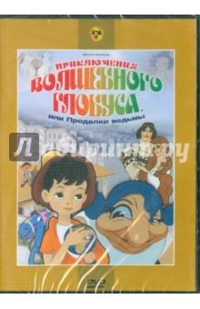 Приключения волшебного глобуса или Проделки ведьмы (DVD)