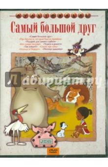 Сборник мультфильмов Самый большой друг (DVD) в зоопарке ремонт сборник мультфильмов