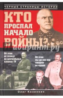 Кто проспал начало войны? олег козинкин сталин кто предал вождя накануне войны
