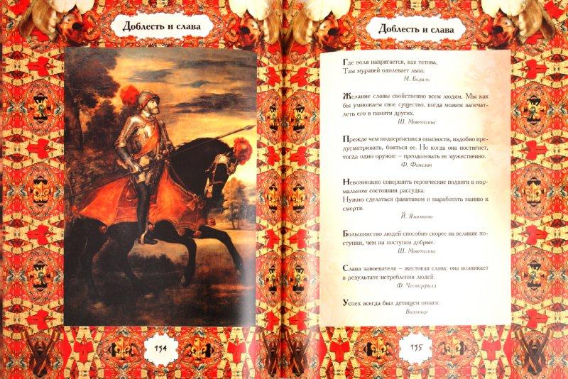 Иллюстрация 1 из 15 для Книга мудрости - А. Давтян | Лабиринт - книги. Источник: Лабиринт