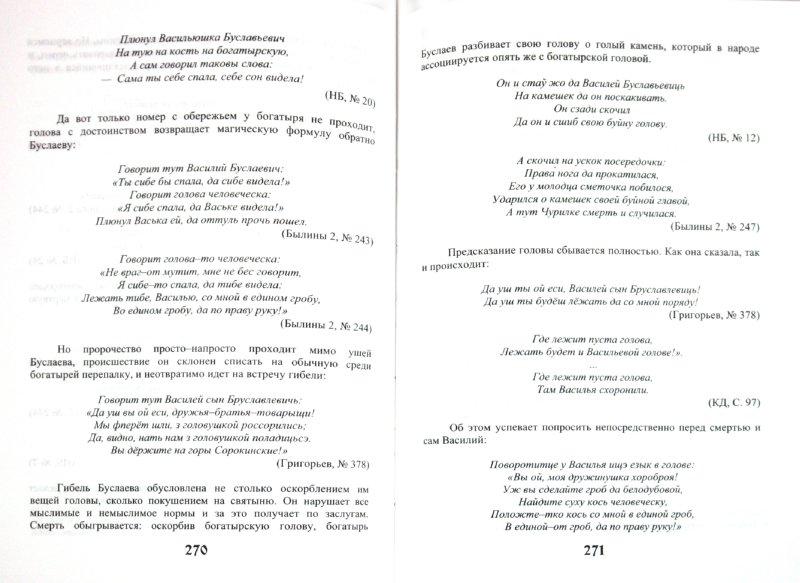 Иллюстрация 1 из 11 для Магия мертвой головы - Волхв Богумил | Лабиринт - книги. Источник: Лабиринт