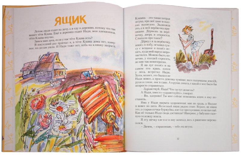 Иллюстрация 1 из 23 для Храбрый сон: рассказы и сказки - Святослав Логинов   Лабиринт - книги. Источник: Лабиринт