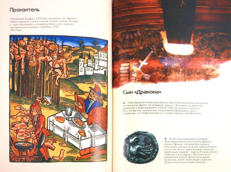 Иллюстрация 1 из 5 для Дракула - Матей Казаку | Лабиринт - книги. Источник: Лабиринт