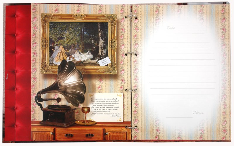 Иллюстрация 1 из 8 для Гостевая книга - Григорьева, Рудакова   Лабиринт - книги. Источник: Лабиринт