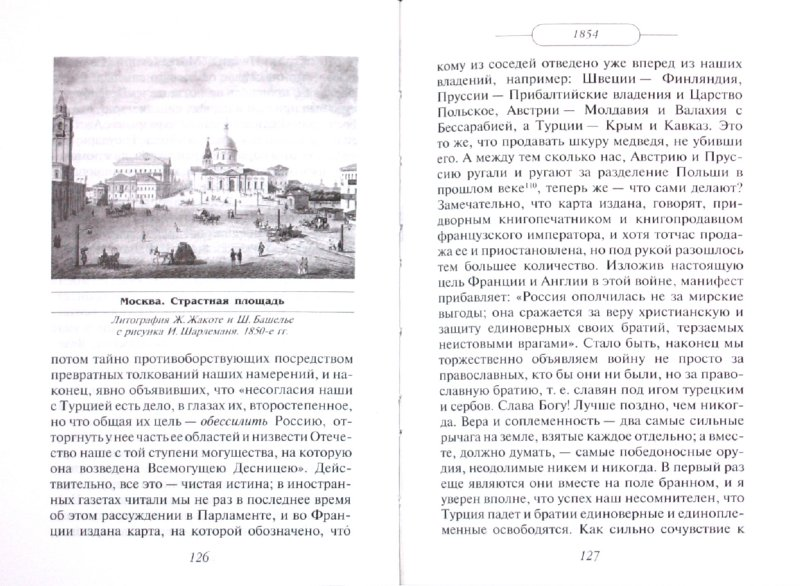 Иллюстрация 1 из 17 для Дневник. 1852-1857 - Осип Бодянский   Лабиринт - книги. Источник: Лабиринт
