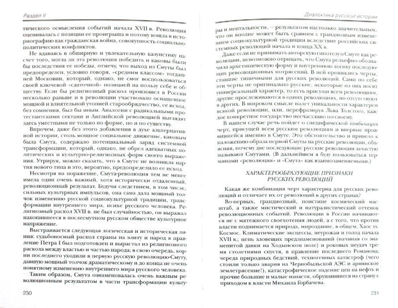 Иллюстрация 1 из 4 для Кровь и почва русской истории - Валерий Соловей   Лабиринт - книги. Источник: Лабиринт