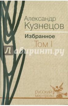 Избранное. В 2 томах. Том 1. Повести и рассказы