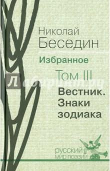 Избранное. В трех томах. Том 3. Вестник. Знаки зодиака язычники