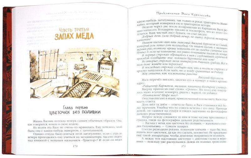 Иллюстрация 1 из 30 для От девяти до девяноста - Юрий Коваль | Лабиринт - книги. Источник: Лабиринт