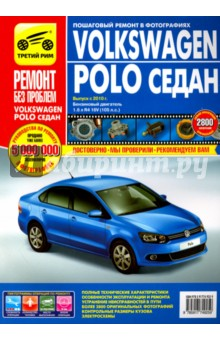 Volkswagen Polo седан выпуск с 2010 г. Руководство по эксплуатации, тех. обслуживанию и ремонту доп оборудование для vw поло седан в подольске цены