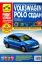 Volkswagen Polo седан выпуск с 2010 г. Руководство по эксплуатации, тех. обслуживанию и ремонту запчасти