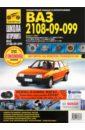 ВАЗ-2108, -21081, -21083, -21083-20, -2109, -21093, -21093-20, -21099, -21099-2 выпуск с 1984 г.,