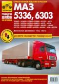 Автомобили МАЗ-5336, -6303. Руководство по эксплуатации, техническому обслуживанию и ремонту