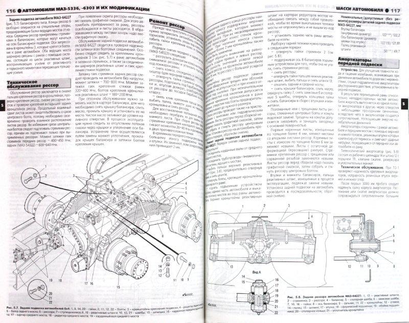 Иллюстрация 1 из 5 для Автомобили МАЗ-5336, -6303. Руководство по эксплуатации, техническому обслуживанию и ремонту - А. Кузнецов | Лабиринт - книги. Источник: Лабиринт