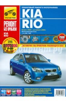 Kia Rio выпуск с 2005 г., рестайлинг в 2009 г. Руководство по эксплуатации, тех. обсл. и ремонту багажник на крышу lux kia spectra 2005 2010 1 2м прямоугольные дуги 692995