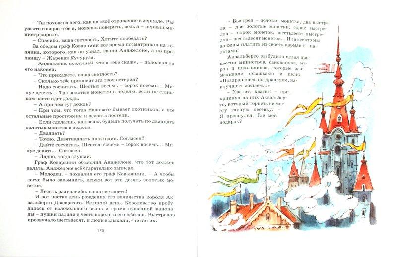 Иллюстрация 1 из 60 для Большая книга сказок - Джанни Родари | Лабиринт - книги. Источник: Лабиринт