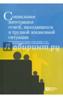 Социальная интеграция семей, находящихся в трудной жизненной ситуации