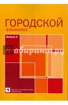 Городской альманах. Выпуск 4