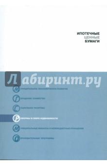 Ипотечные ценные бумаги правовые акты проспект правовое регулирование рынка ценных бумаг россии частноправовые и публично правовые начала