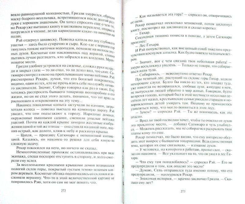 Иллюстрация 1 из 18 для Заклинатели - Пехов, Бычкова, Турчанинова | Лабиринт - книги. Источник: Лабиринт