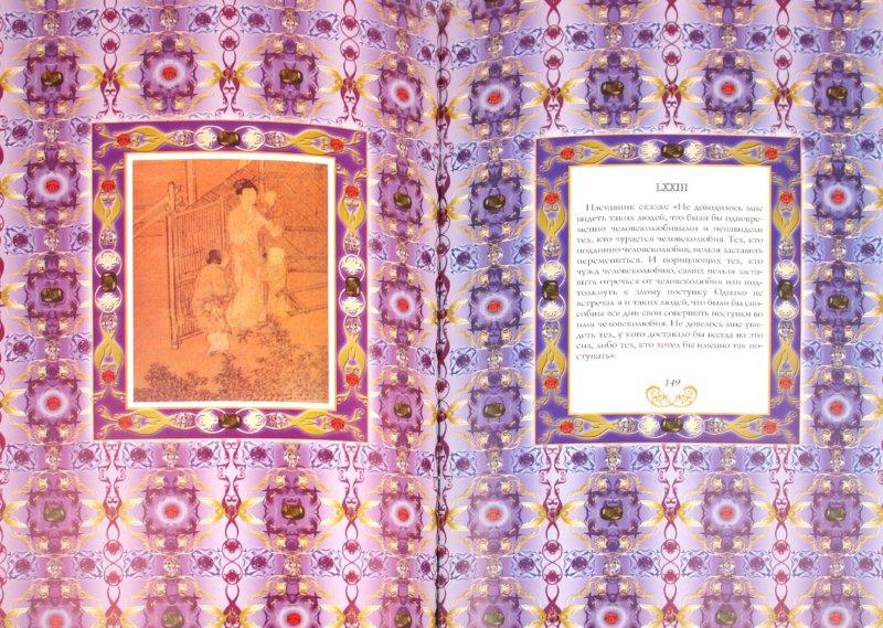 Иллюстрация 1 из 5 для Афоризмы. Мудрость Конфуция - Мирослав Адамчик | Лабиринт - книги. Источник: Лабиринт